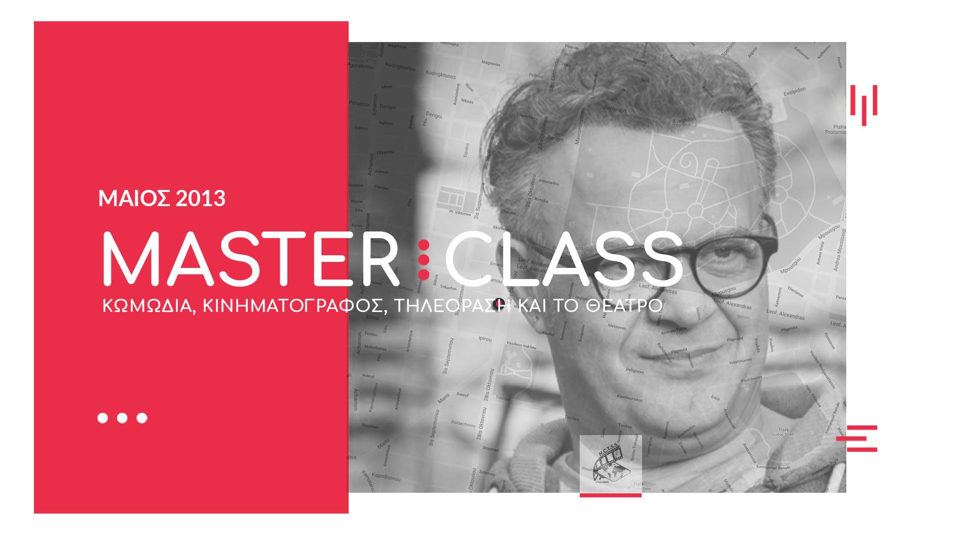 Masterclass του σεναριογράφου, ηθοποιού και σκηνοθέτη Μιχάλη Ρέππα