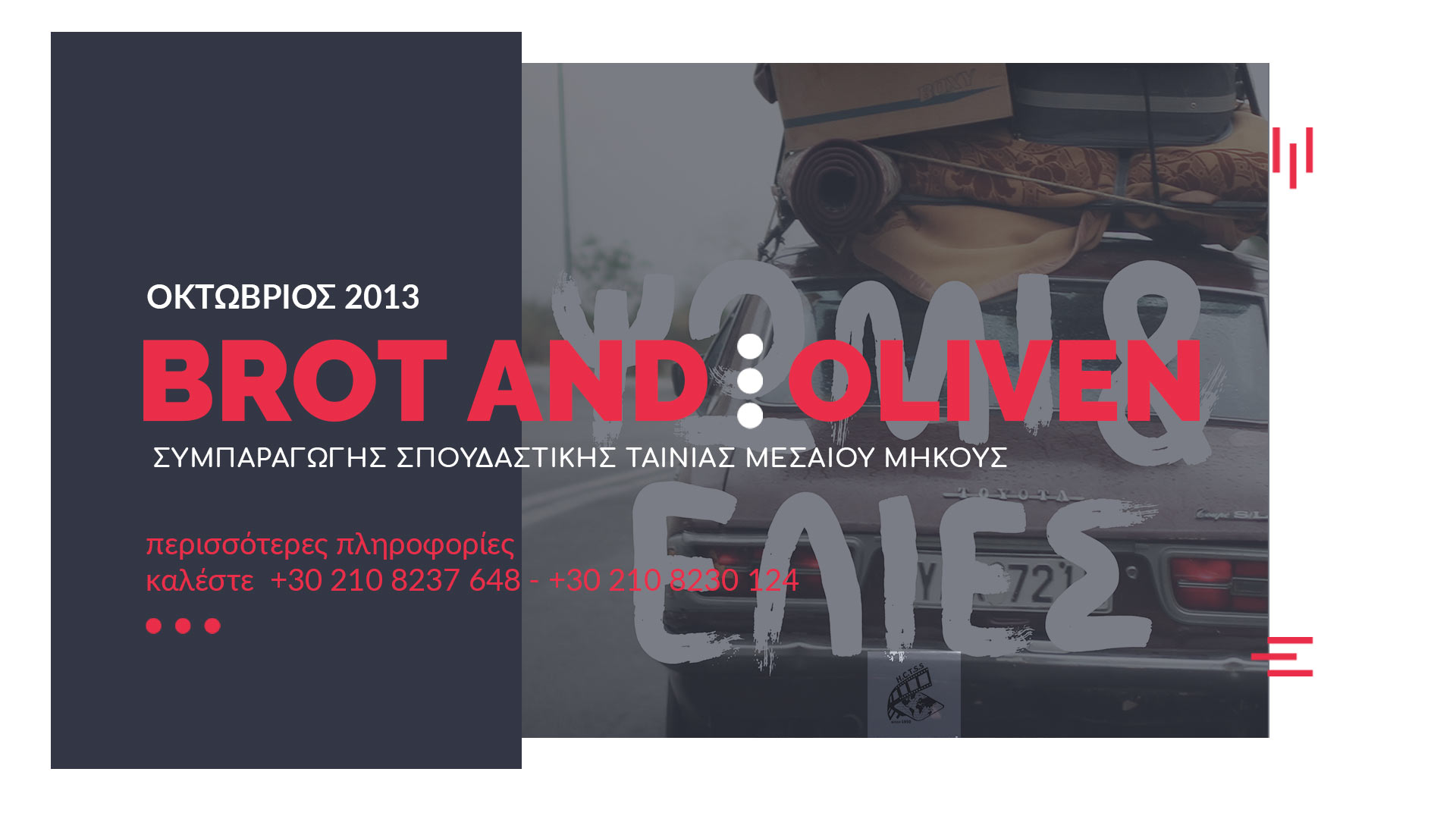 """Brot and Oliven Project"" – Ελληνογερμανική Σπουδαστική Ταινία"