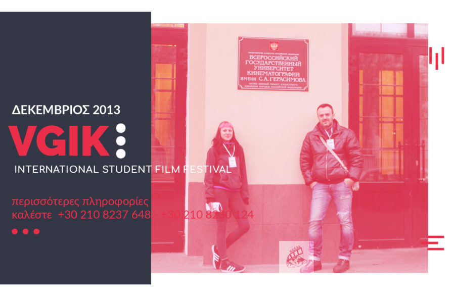 VGIK International Student Film Festival 2013