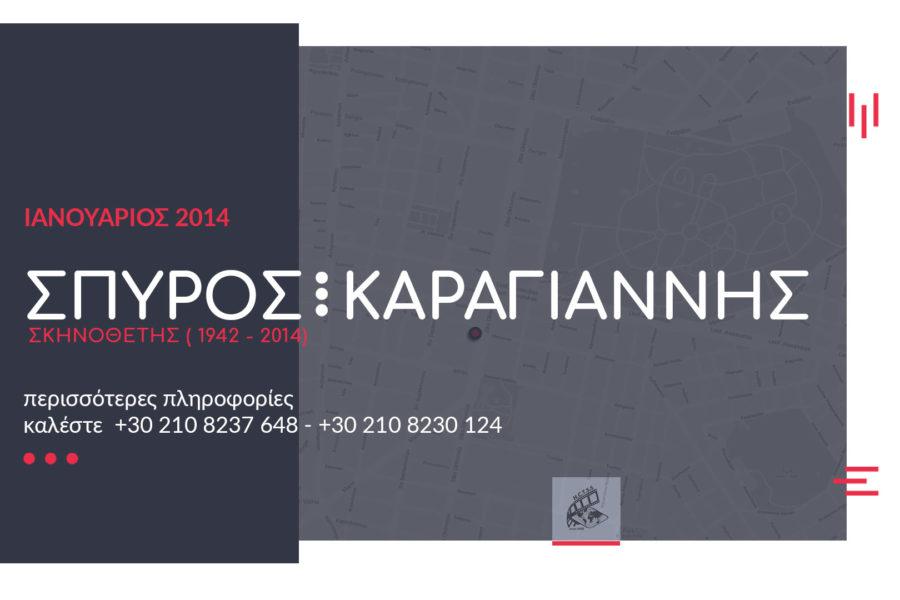 Σπύρος Καραγιάννης 1942 – 2014