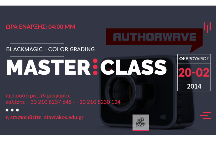 "ΤΕΧΝΙΚΟ MASTERCLASS  ""SHOOTING BLACKMAGIC & Color Grading"""