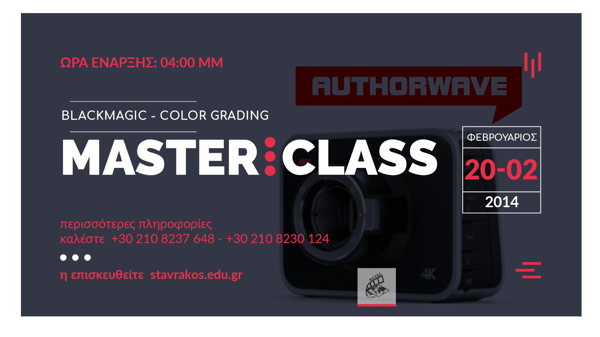 """ΤΕΧΝΙΚΟ MASTERCLASS  """"SHOOTING BLACKMAGIC & Color Grading"""""""