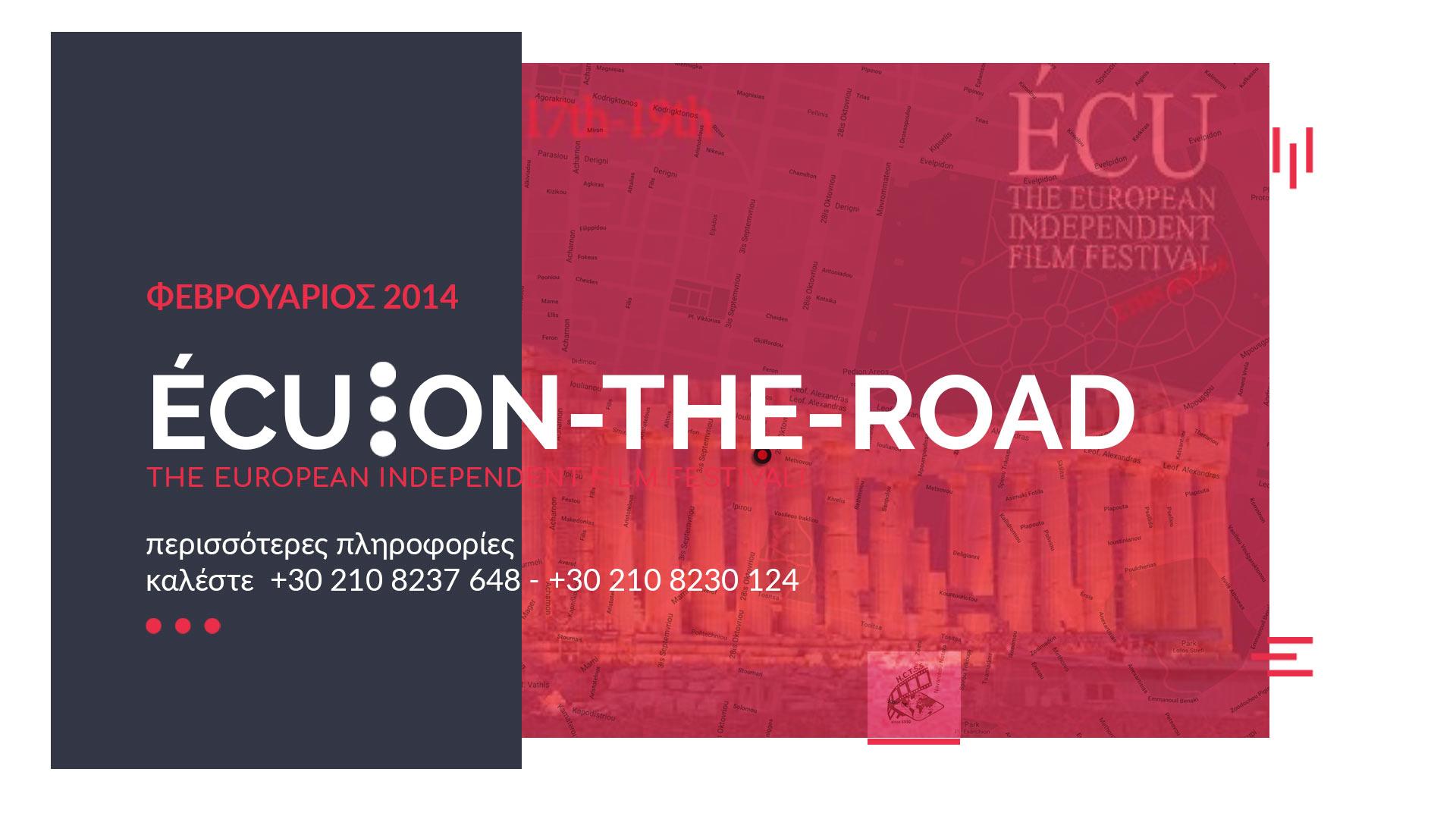 The European Independent Film Festival!