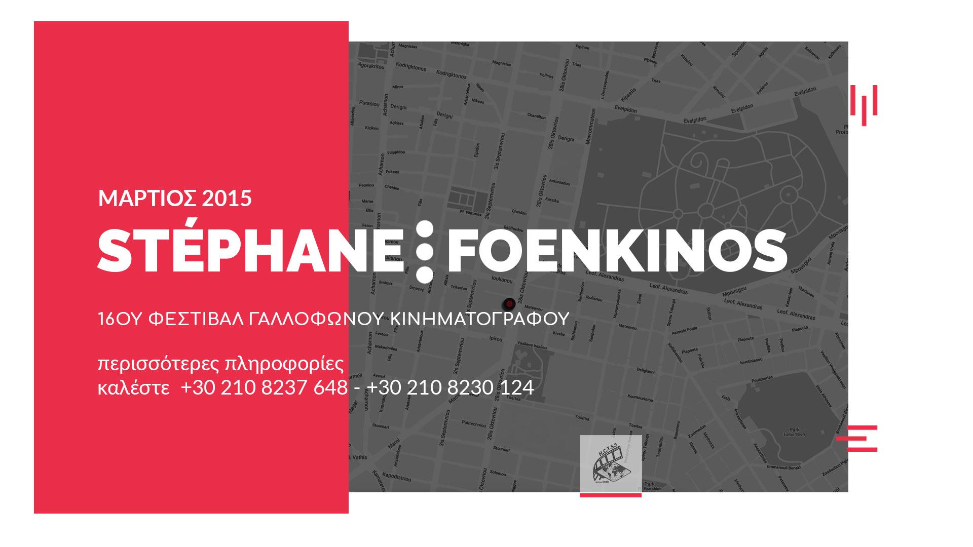 Ο σκηνοθέτης Stephane Foenkinos στη Σχολή Σταύρακου