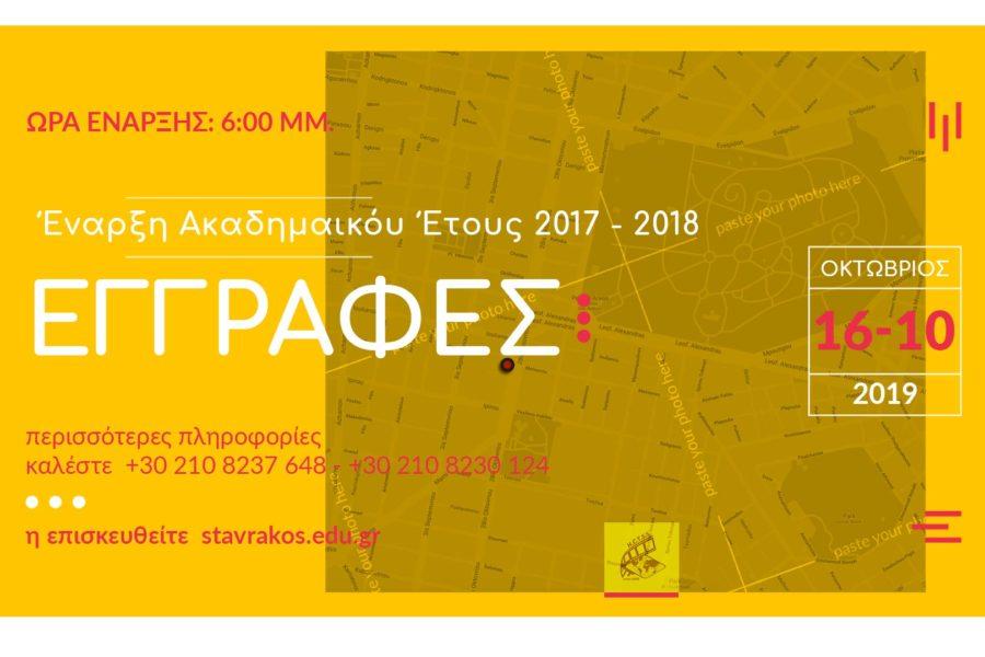ΕΝΑΡΞΗ ΑΚΑΔΗΜΑΪΚΟΥ ΕΤΟΥΣ 2017-2018