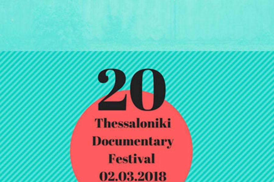 20ό Φεστιβάλ Ντοκιμαντέρ Θεσσαλονίκης