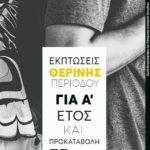 eggrafes_teleftaianea