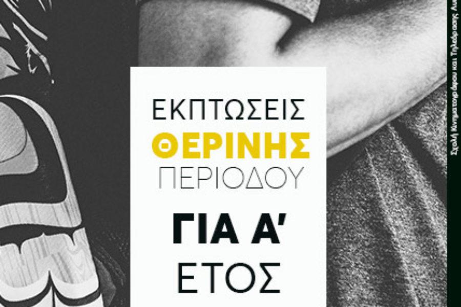 ΑΚΑΔΗΜΑ'Ι'ΚΟ ΕΤΟΣ 2018-2019