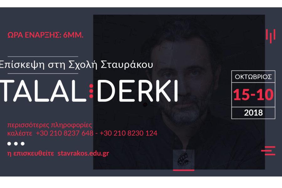 Ο διεθνώς βραβευμένος σκηνοθέτης Talal Derki στη Σχολή Σταυράκου