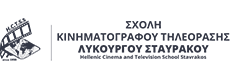 Hellenic Cinema and Television School Stavrakos