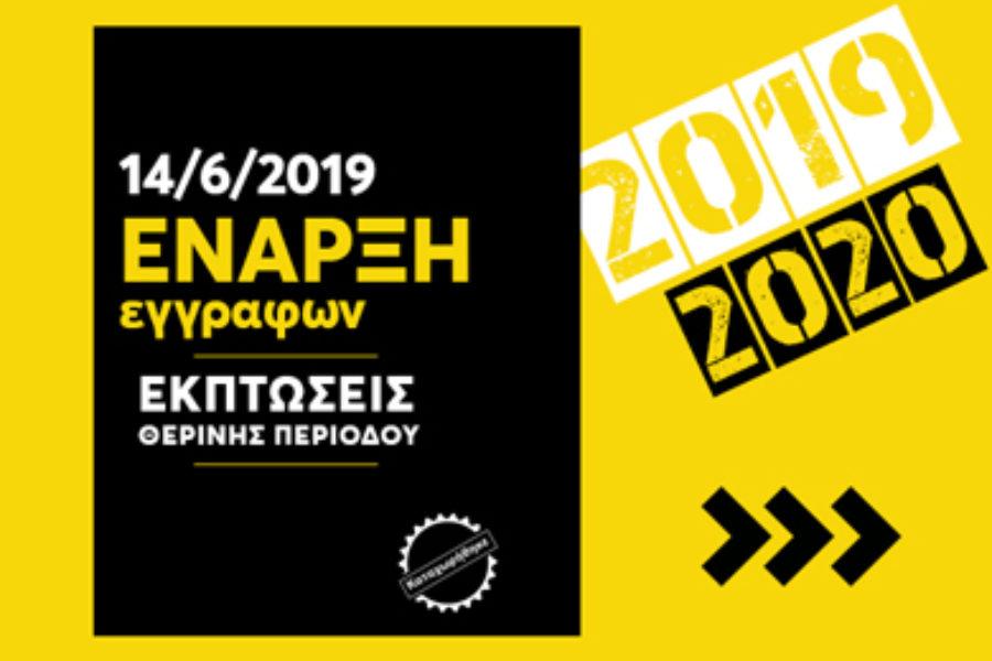 ΕΝΑΡΞΗ ΕΓΓΡΑΦΩΝ ΑΚΑΔΗΜΑΪΚΟY ΕΤΟYΣ 2019 – 2020