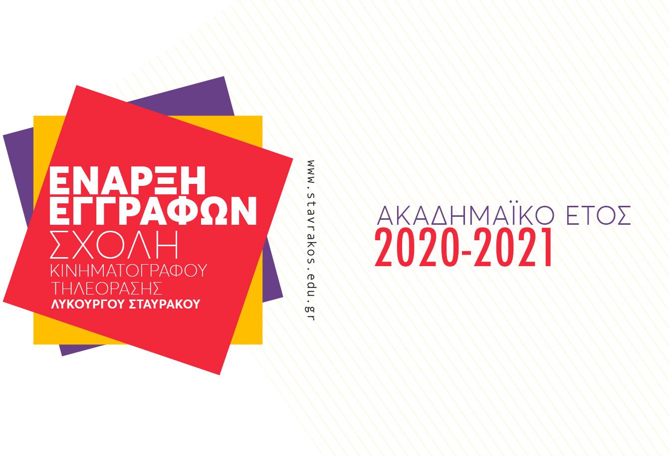 ΕΝΑΡΞΗ ΕΓΓΡΑΦΩΝ ΑΚΑΔΗΜΑΪΚΟY ΕΤΟYΣ 2020 – 2021