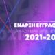 ΕΝΑΡΞΗ ΕΓΓΡΑΦΩΝ ΑΚΑΔΗΜΑΪΚΟY ΕΤΟYΣ 2021 – 2022
